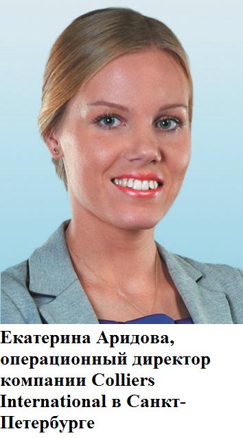 Екатерина Аридова, операционный директор компании Colliers International в Санкт-Петербурге