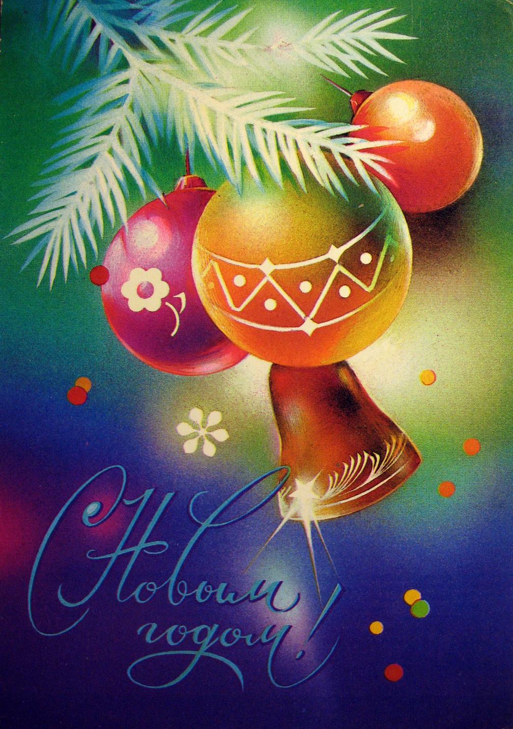 С Новым Годом!!! - поздравление читателей