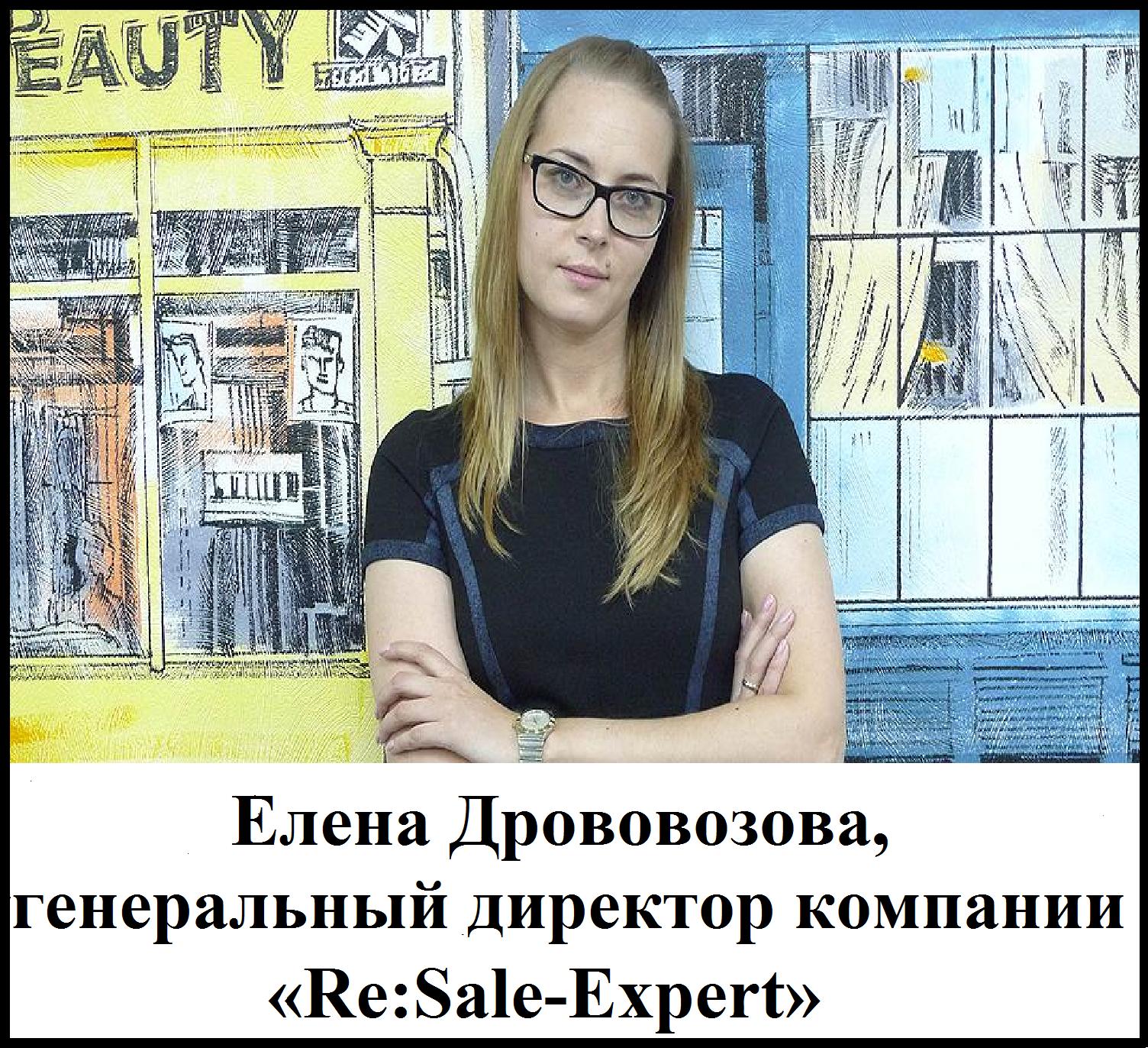 """Елена Дрововозова, генеральный директор компании""""Re:Sale-Expert"""""""