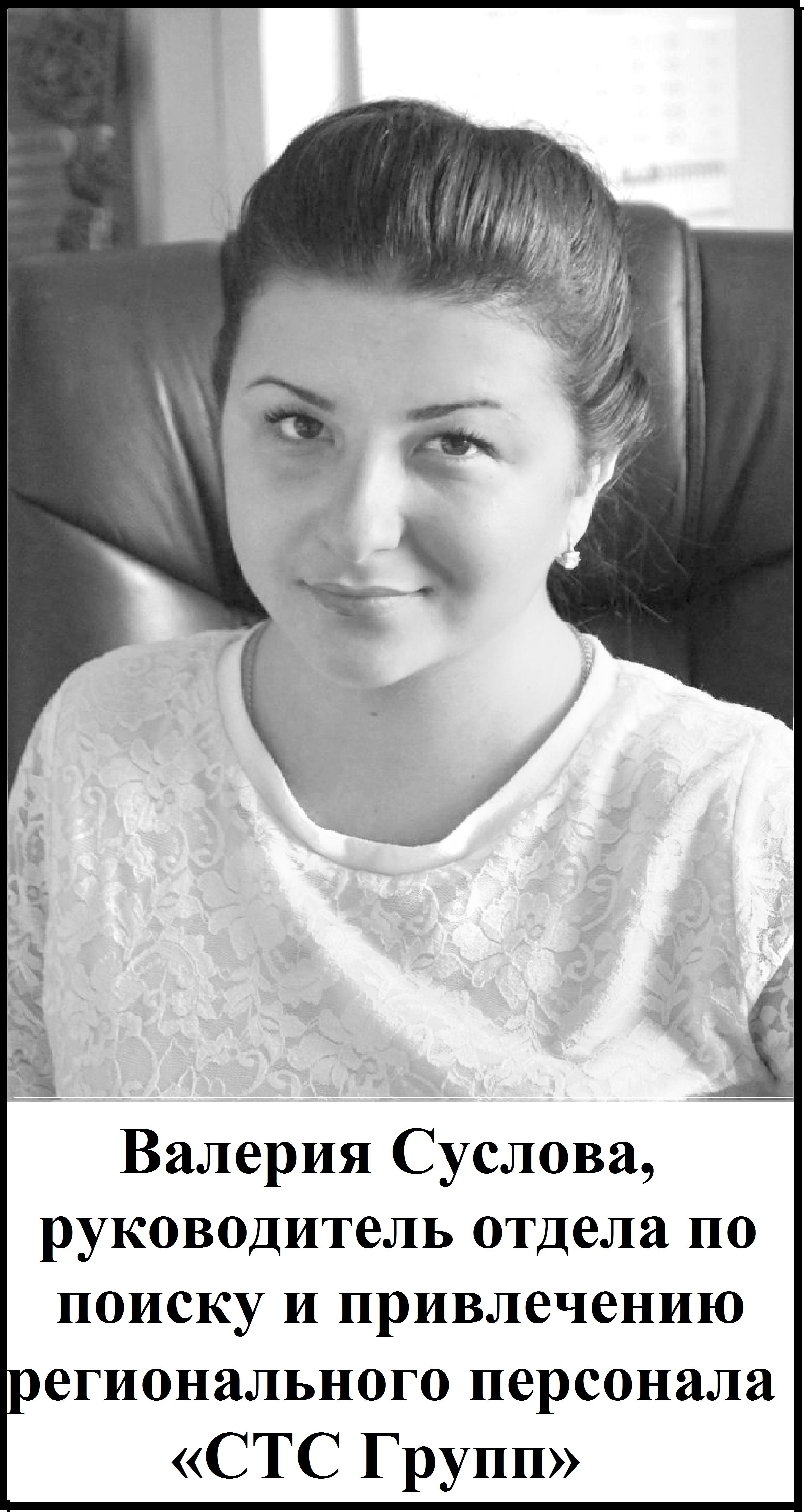 Валерия Суслова, руководитель отдела по поиску и привлечению регионального персонала «СТС Групп»