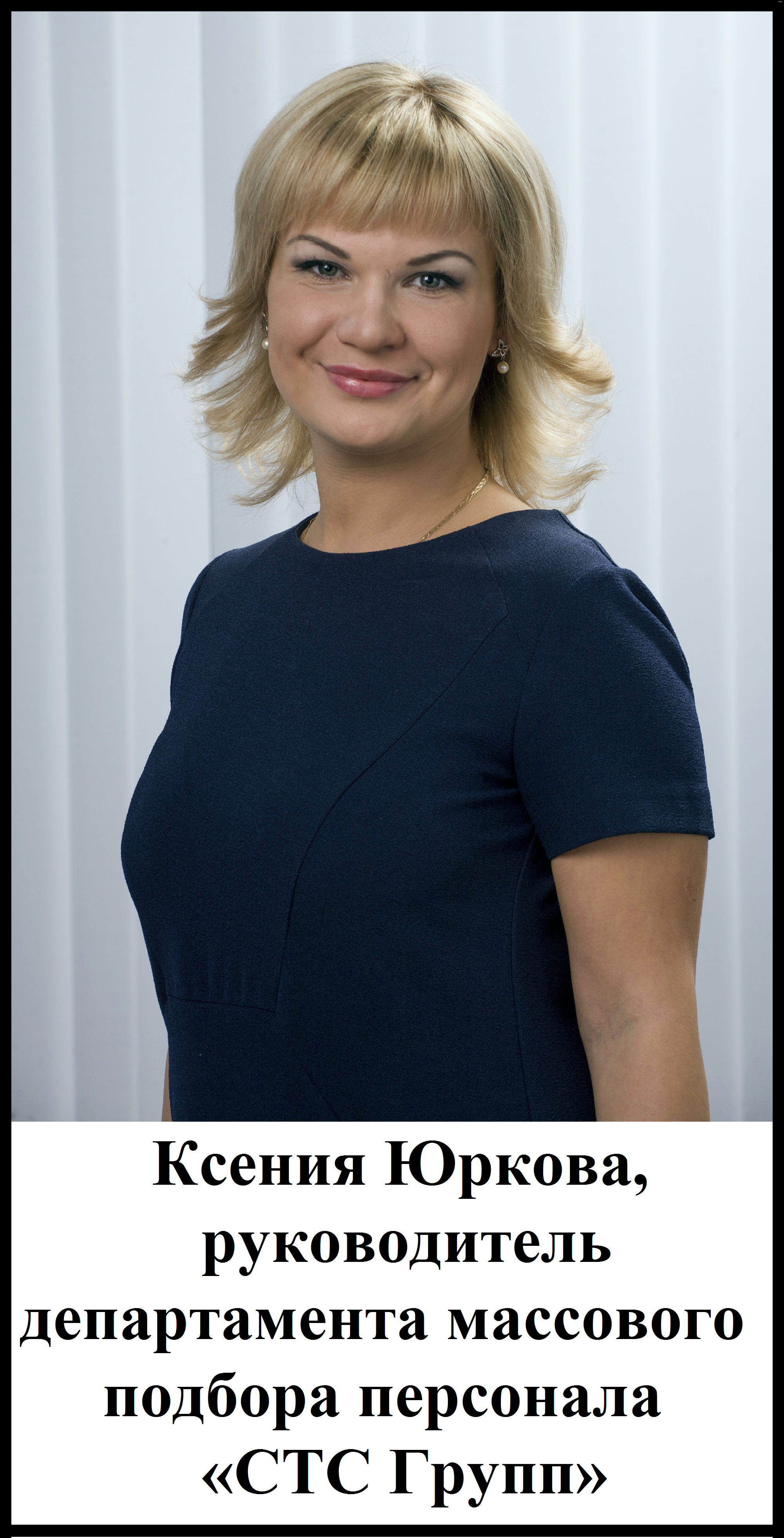 Ксения Юркова, руководитель департамента массового подбора персонала «СТС Групп»