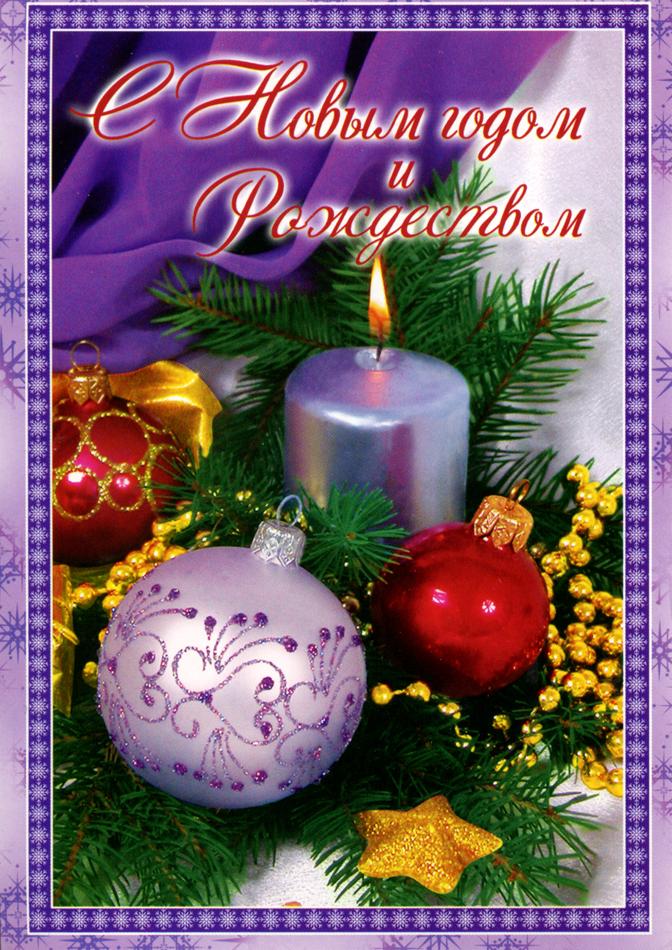 Поздравления с рождеством и новим годом