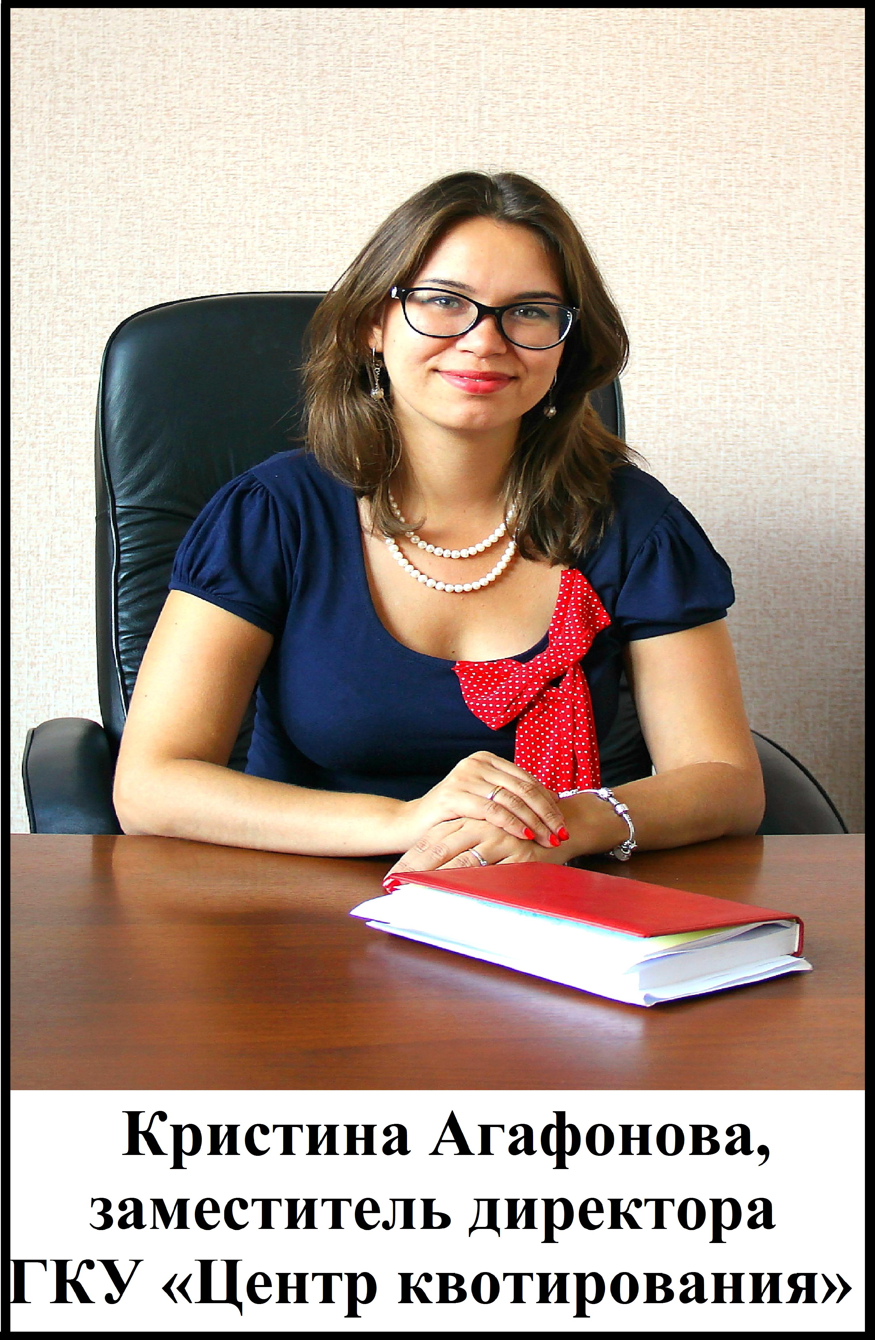 Кристина Агафонова, заместитель директора ГКУ «Центр квотирования».