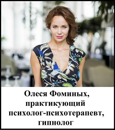 Олеся Фоминых, практикующий психолог-психотерапевт, гипнолог