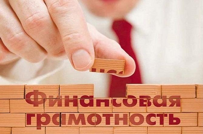 уровень финансовой грамотности россиян: знание — дело наживное?